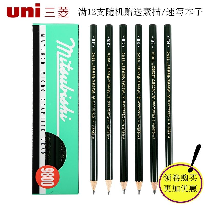 满6支包邮正品三菱9800木制绘画铅笔/素描铅笔/三棱铅笔 绿杆