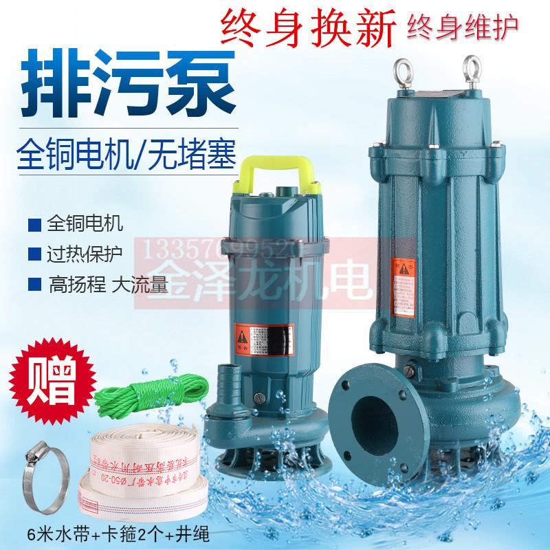 包�]家用污水泵1寸上海人民排污泵全自���水化�S池�o堵塞排污泵