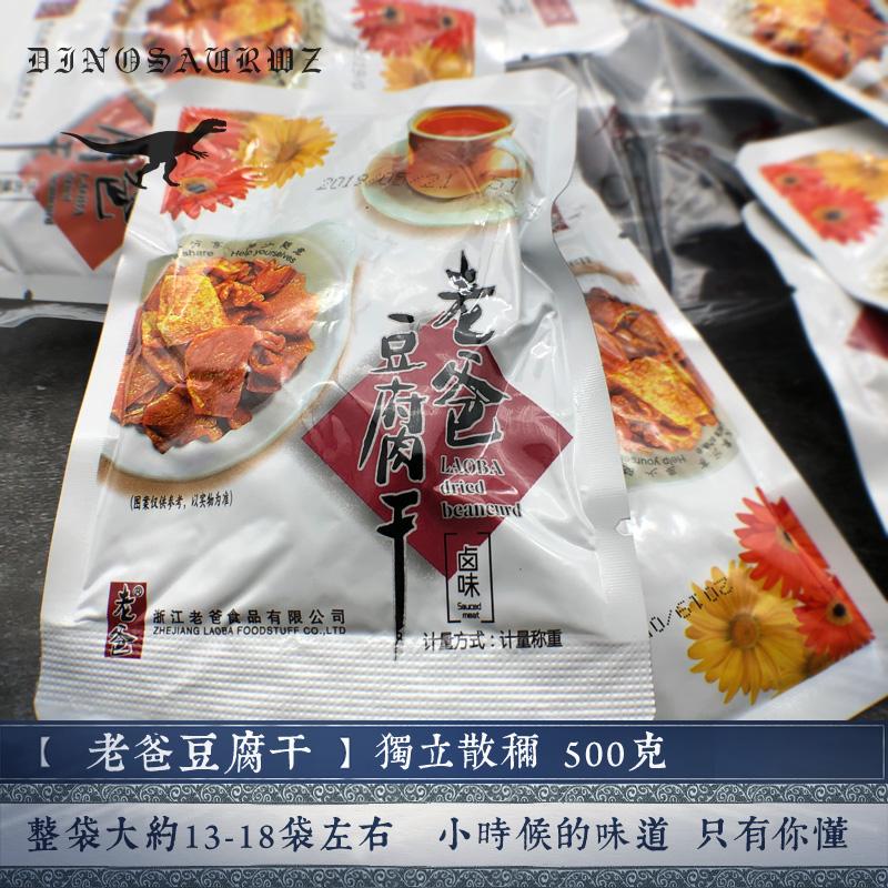 浙江老爸散称豆腐干卤豆干小包装零食小吃特产五香卤味牛肉味500g