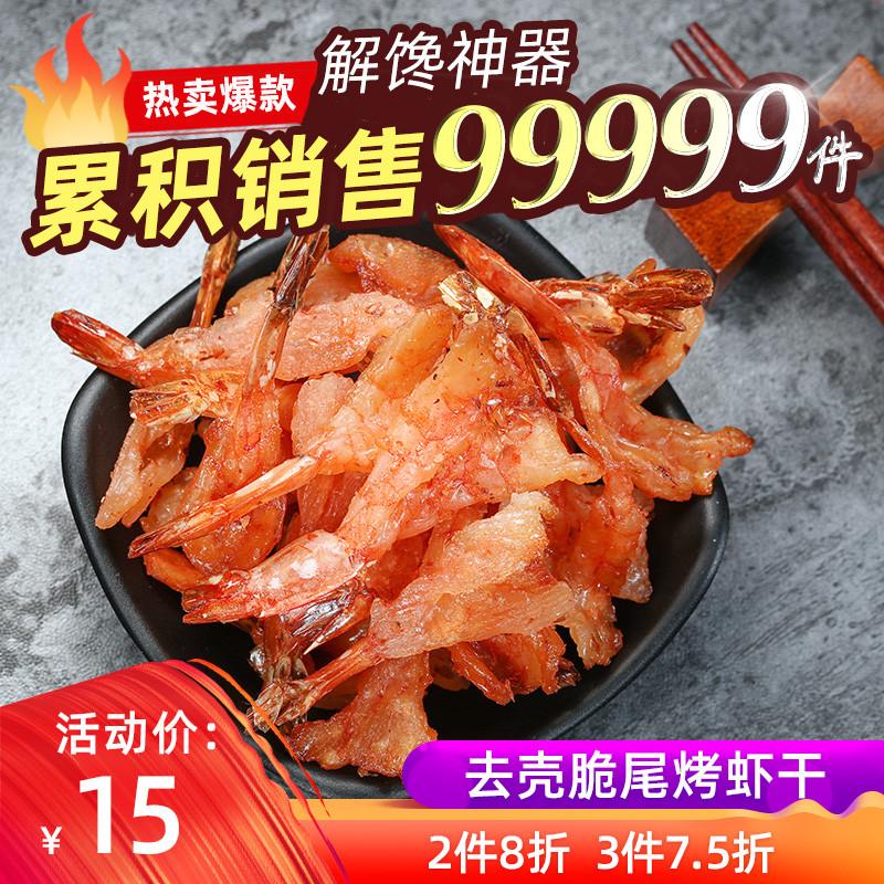 阿尔帝 碳烤小虾干即食烤虾野生海鲜香辣干虾孕妇零食脆虾仁干货