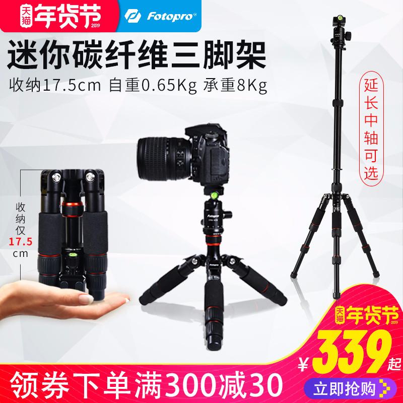 富图宝M-4S/M-4C便携三脚架单反 迷你微距专业三脚架云台套装超轻桌面三角架旅行摄像机通用旅游相机摄影支架