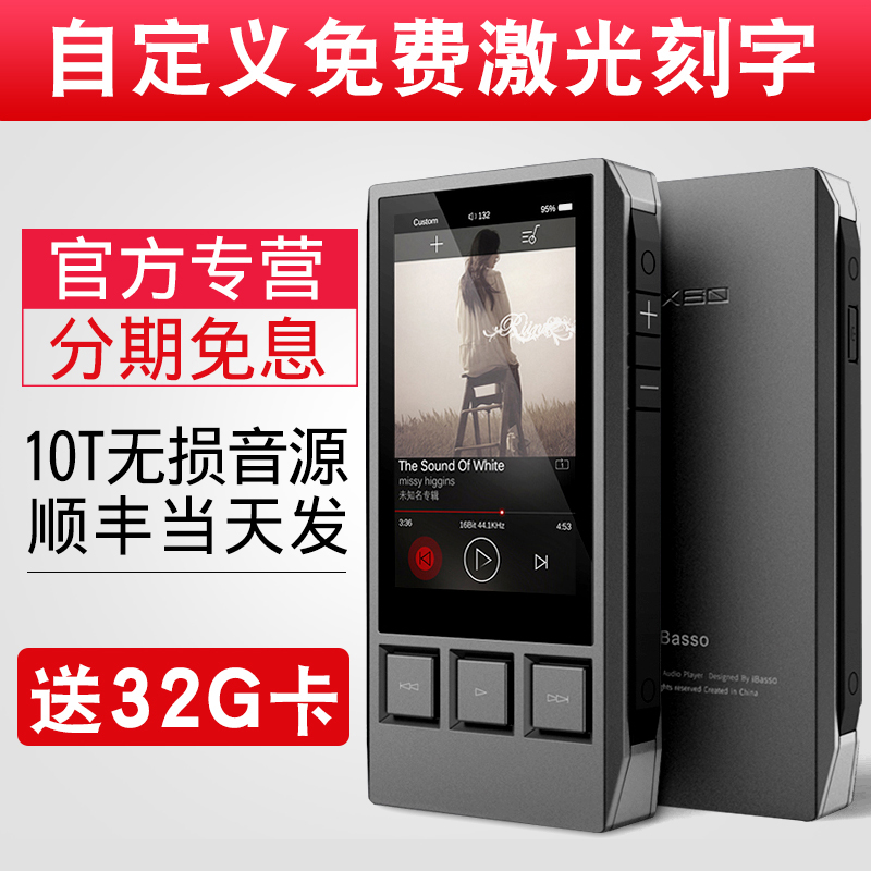ibasso DX80 MP3怎么样,好不好