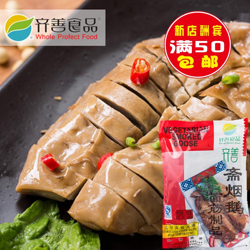 斋烟鹅齐善素食仿荤即食斋菜面筋制品特产鹅肉素蚝油 素食 佛家斋