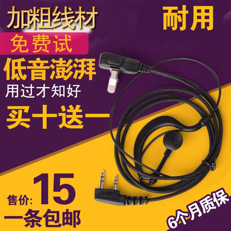 航星 HX-A328/A528/A588/A890/A928/A988 对讲机 耳机 耳机线耳麦