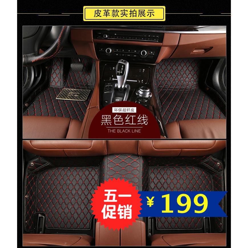 北京现代全新途胜15年2013 2014 2015新款1.6T汽车脚垫大全包围