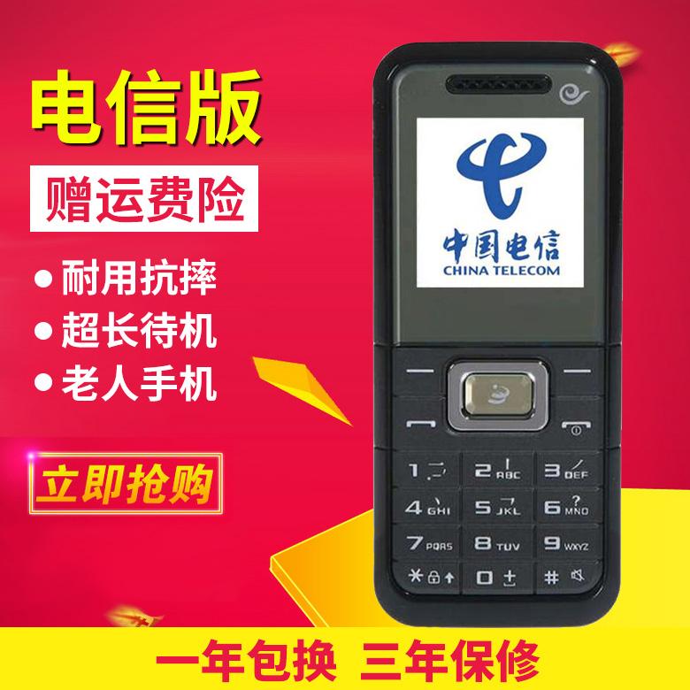电信版4G天翼老人手机直板学生机超长待机zuk Z1大字大声备用按键