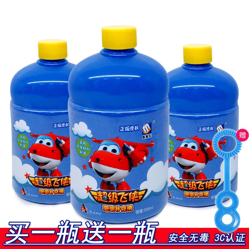 儿童吹泡泡水补充液电动棒液泡泡枪限5000张券