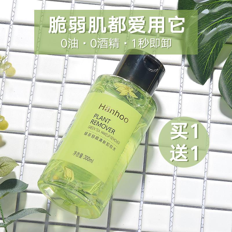 韩后绿茶卸妆水 脸部温和清洁女学生党眼唇卸妆液油卸妆乳膏正品