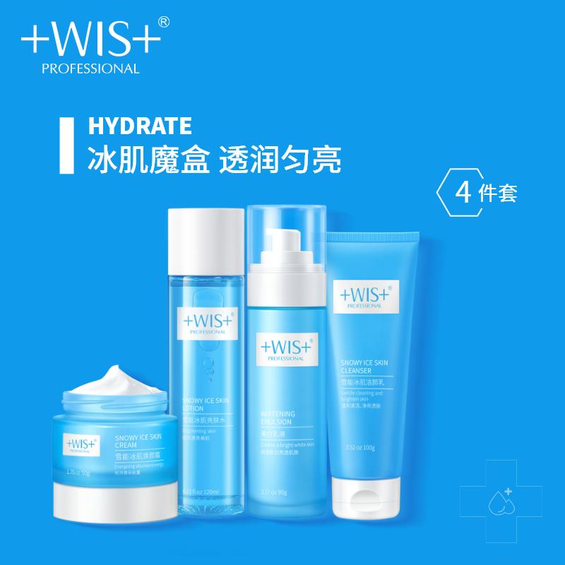 WIS雪能冰肌套装 烟酰胺提亮水乳美白乳液补水保湿控油护肤正品
