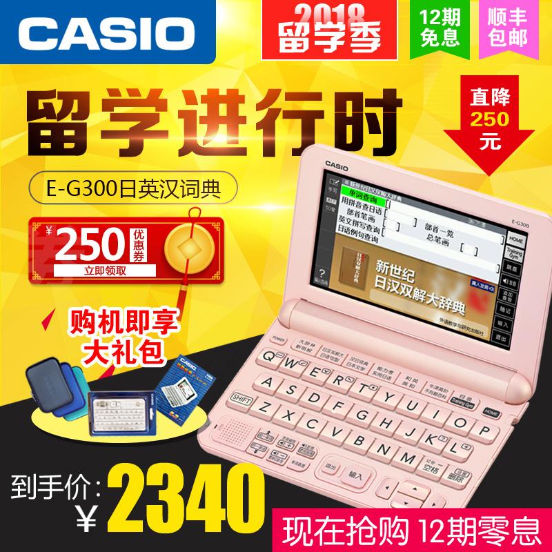 卡西欧E-G300电子词典日英语英汉辞典EG300学习机文曲星翻译机