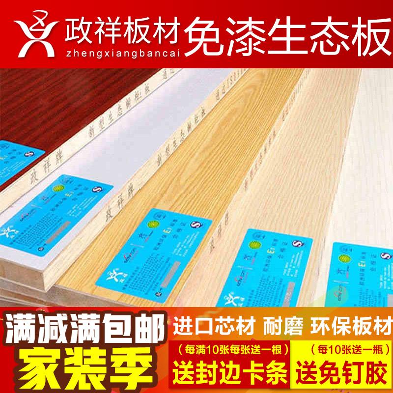 政祥E1级环保板材17mm实木免漆板生态板进口马六甲芯木工板家具板