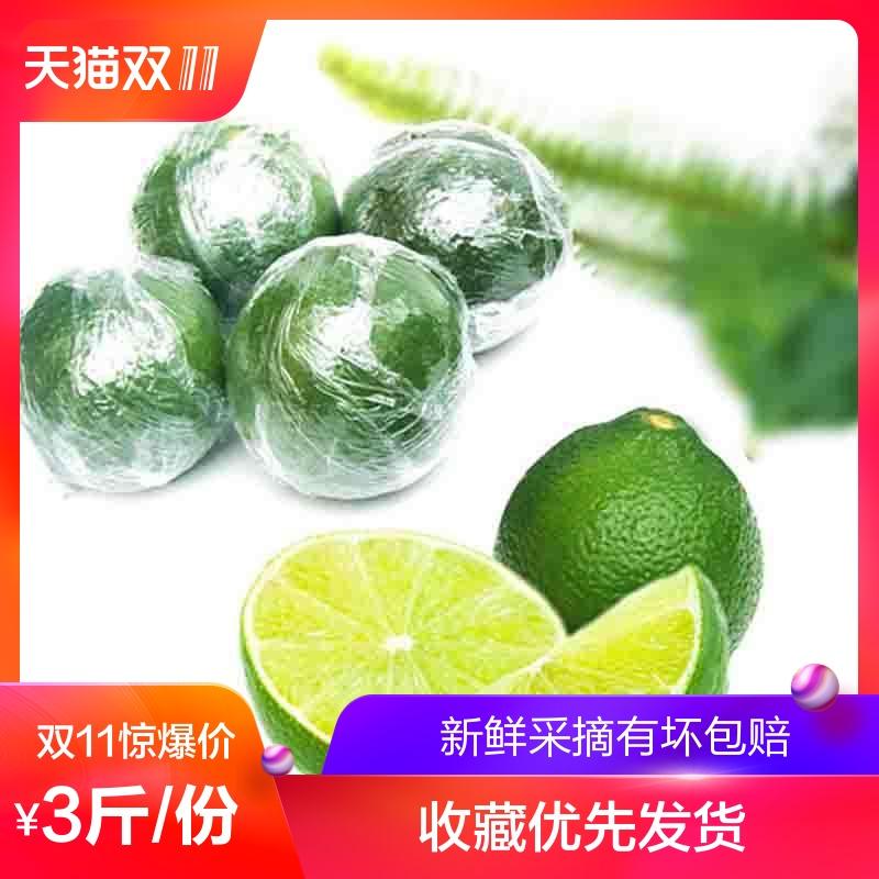 多省包邮新鲜柠檬绿柠檬多汁水果青柠檬免邮云南新鲜小青柠檬覆膜