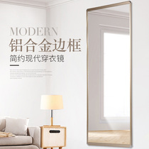 Aluminum alloy dressing mirror floor-to-ceiling mirror female home clothing shop large mirror fitting mirror dormitory wall hanging customizable