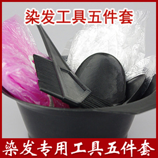 Five piece fitted special perm hair tools hair coloring bowl comb plate tune ear warmers headgear gloves shower cap