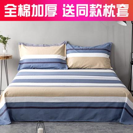 加厚100%全棉床单单件双人1.5m米男女纯棉被单床上三件套磨毛冬季