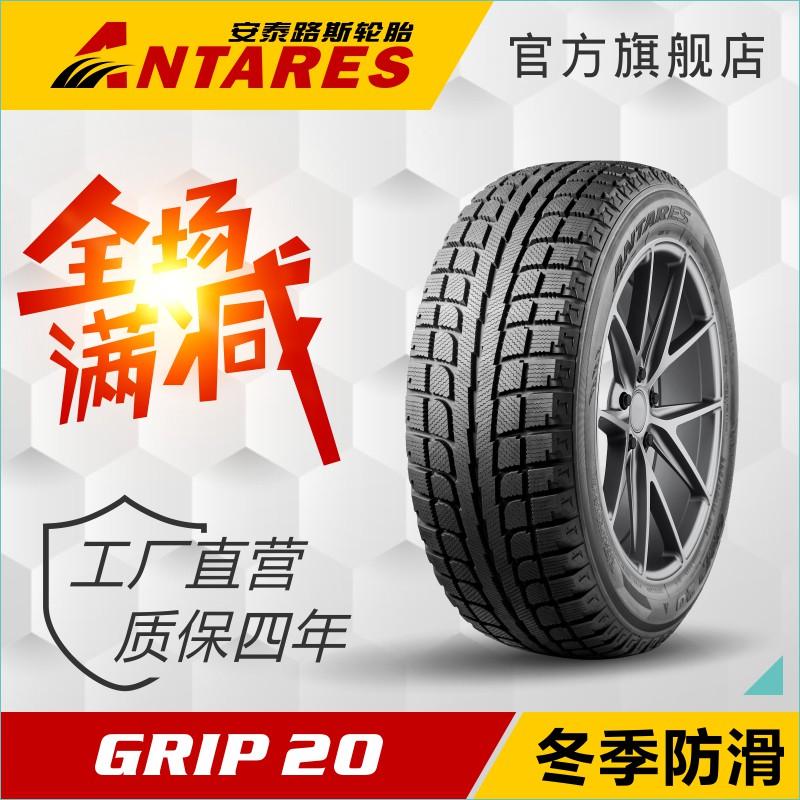 Antailus tire 205 / 55R16 91h snow tire skid resistance