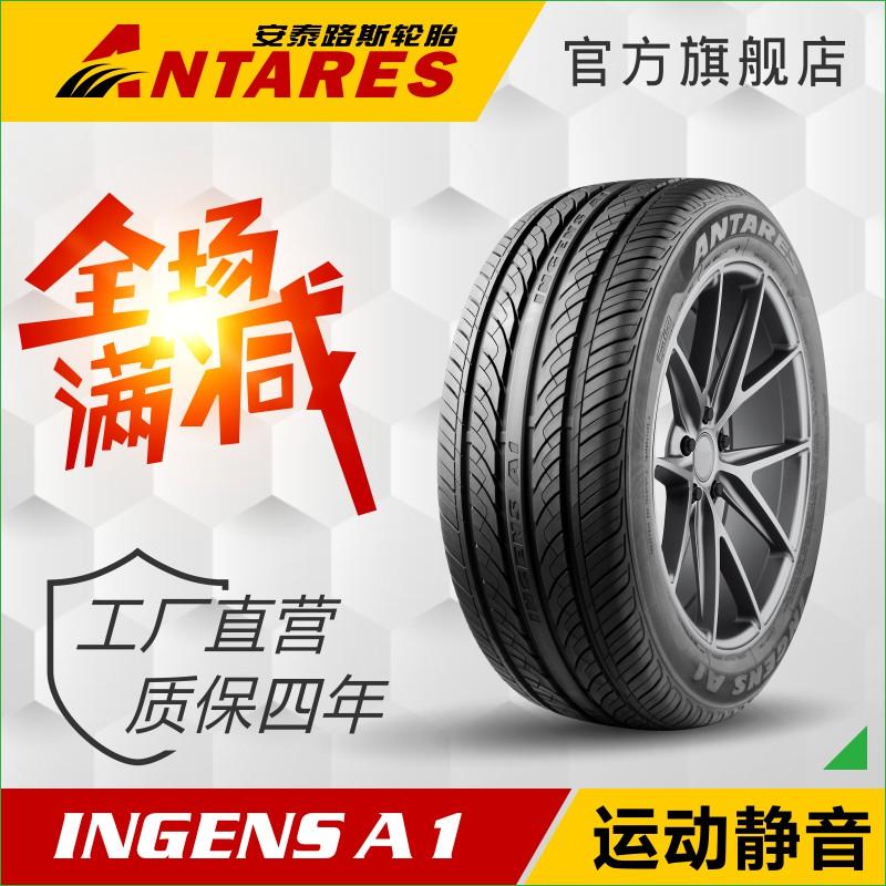 安泰路斯轮胎195/60R16 89H 静音 舒适 单导向轿车轮胎 操控性好
