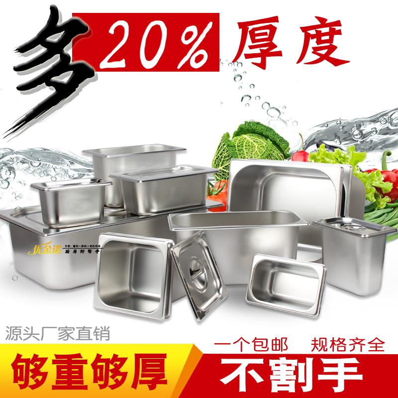 不锈钢盆长方形不锈钢份数盆盒子带盖快餐保温台不锈钢方盆分数盒