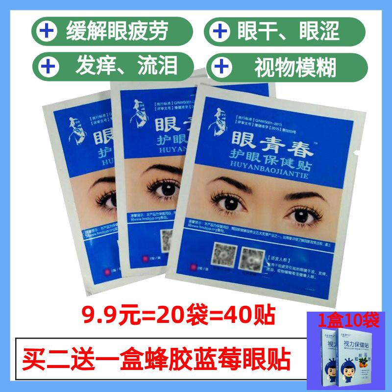 20袋眼青春眼贴9.9元包邮学生视力护眼贴 缓解近视眼干眼涩眼疲劳