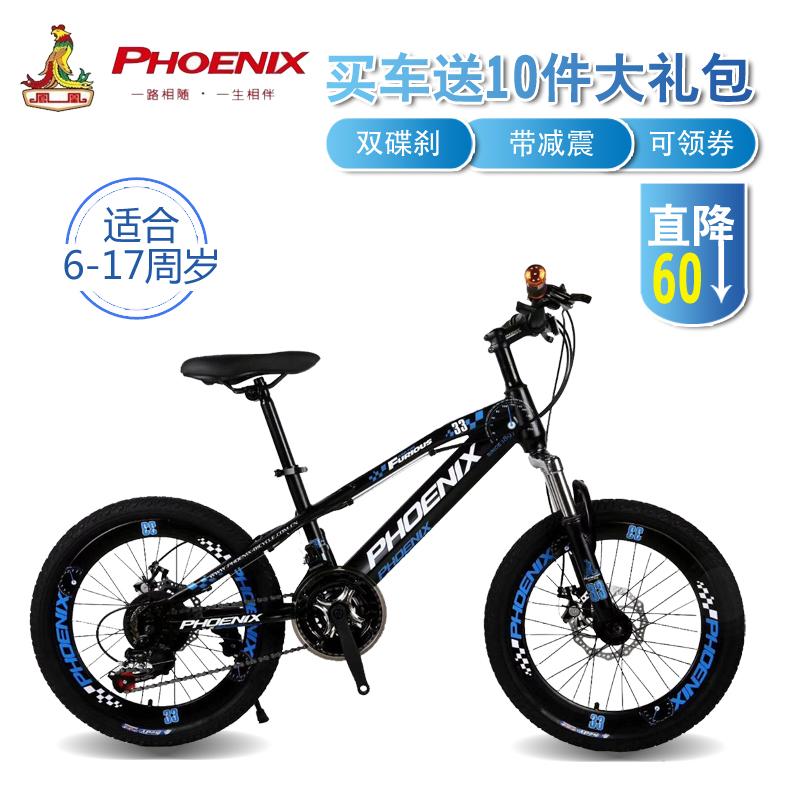 券后493.48元上海凤凰儿童自行车20寸变速山地车女孩男孩小学生单车双碟刹减震