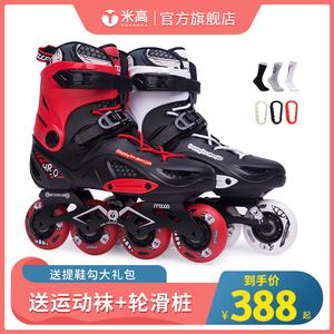 米高专业轮滑鞋成人平花鞋溜冰鞋成年直排轮男女初学者花式旱冰鞋