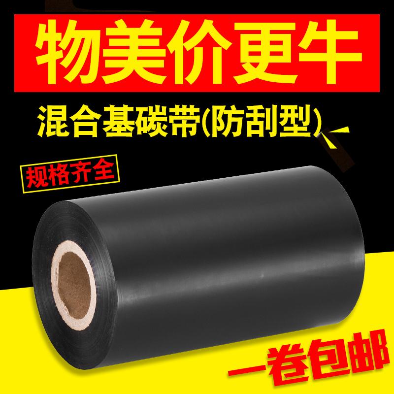 昕维增强混合基碳带卷30 40 50 60 70 80 90 100 110mmX300m条码打印机不干胶标签贴纸防刮色带130 150*450米