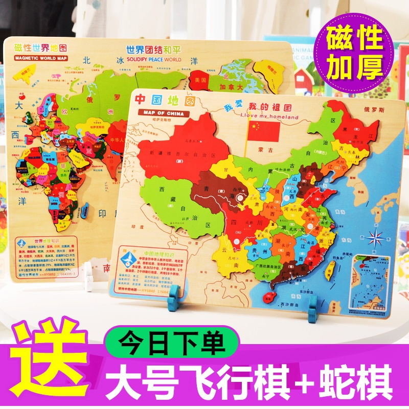 中国地图拼图世界儿童玩具磁性3-4-5-6-8岁男女孩早教益智力开发7