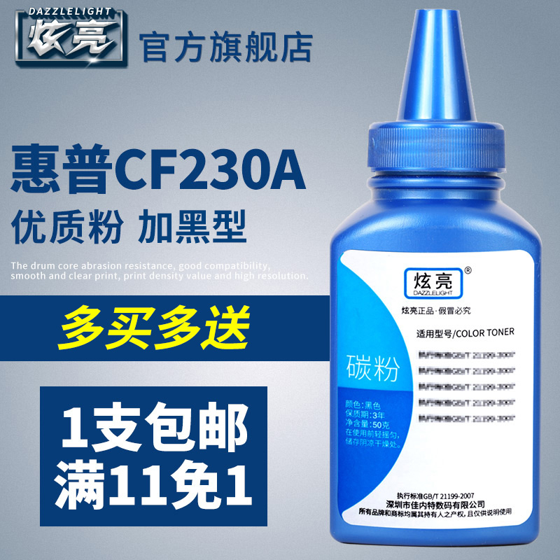 炫亮适用惠普CF230A碳粉M203D M203DW/DN M227FDW M227SDN墨粉HP30A