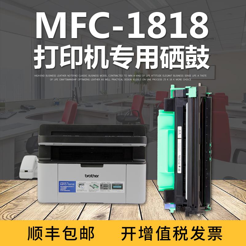 【顺丰包邮发全国】炫亮适用兄弟MFC-1818打印机硒鼓MFC1818墨盒粉盒碳粉墨粉晒鼓易加粉激光打印机碳粉盒