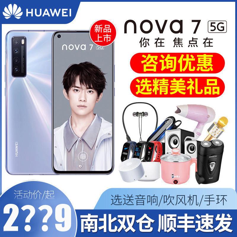 新品【现货速发】huawei /华为8 se