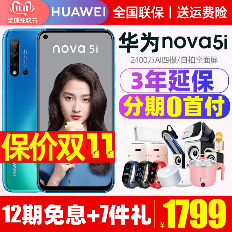 新品【12期分期+送好礼】Huawei/华为 nova 5i 官方旗舰店nova5i官网正品手机5pro新款P20直降P30pro荣耀20最