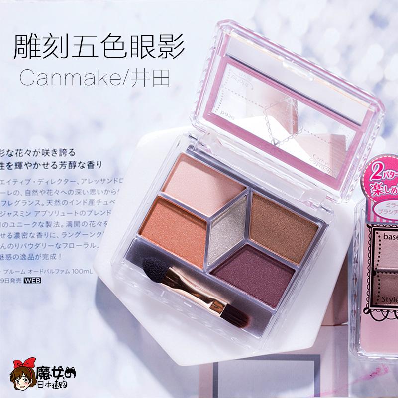 日本CANMAKE井田雕刻裸色五色眼影细腻显色眼影盘6色cammake