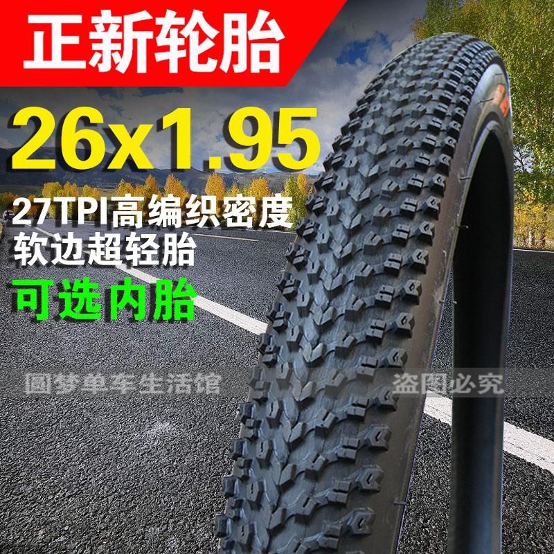 CST正新C1820自行车轮胎26x1.95寸山地车外胎50-559软边超轻27TPI