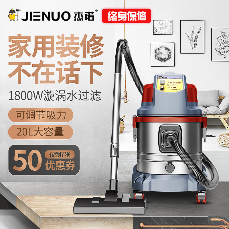 Jano 508t household vacuum cleaner powerful high-power water filtration commercial decoration dust dry and wet 1800W