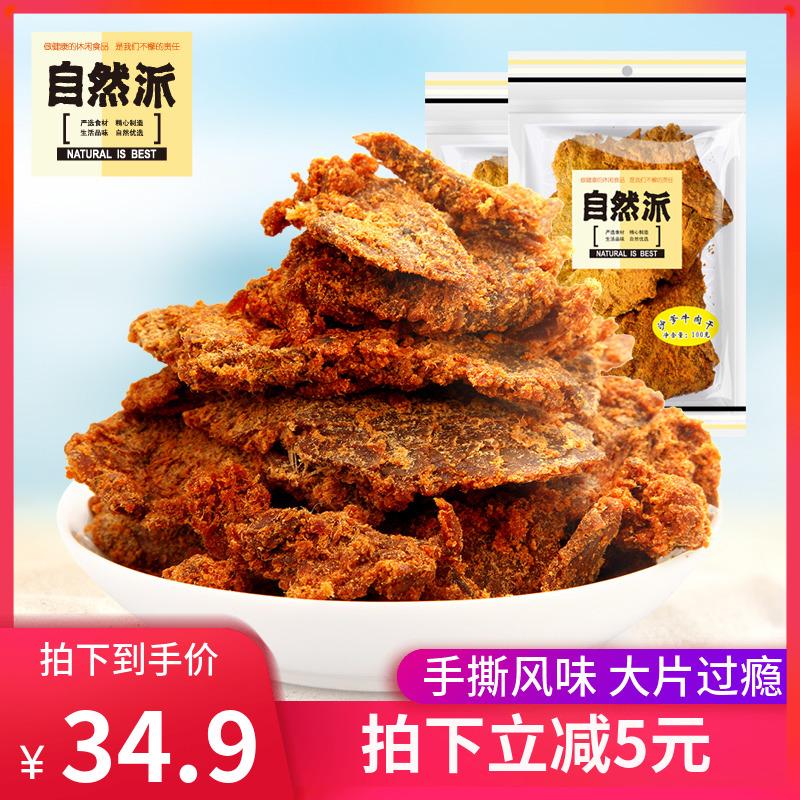 自然派牛肉干100gx/2包手撕五香牛肉干鲜味风干牛肉零食休闲小吃