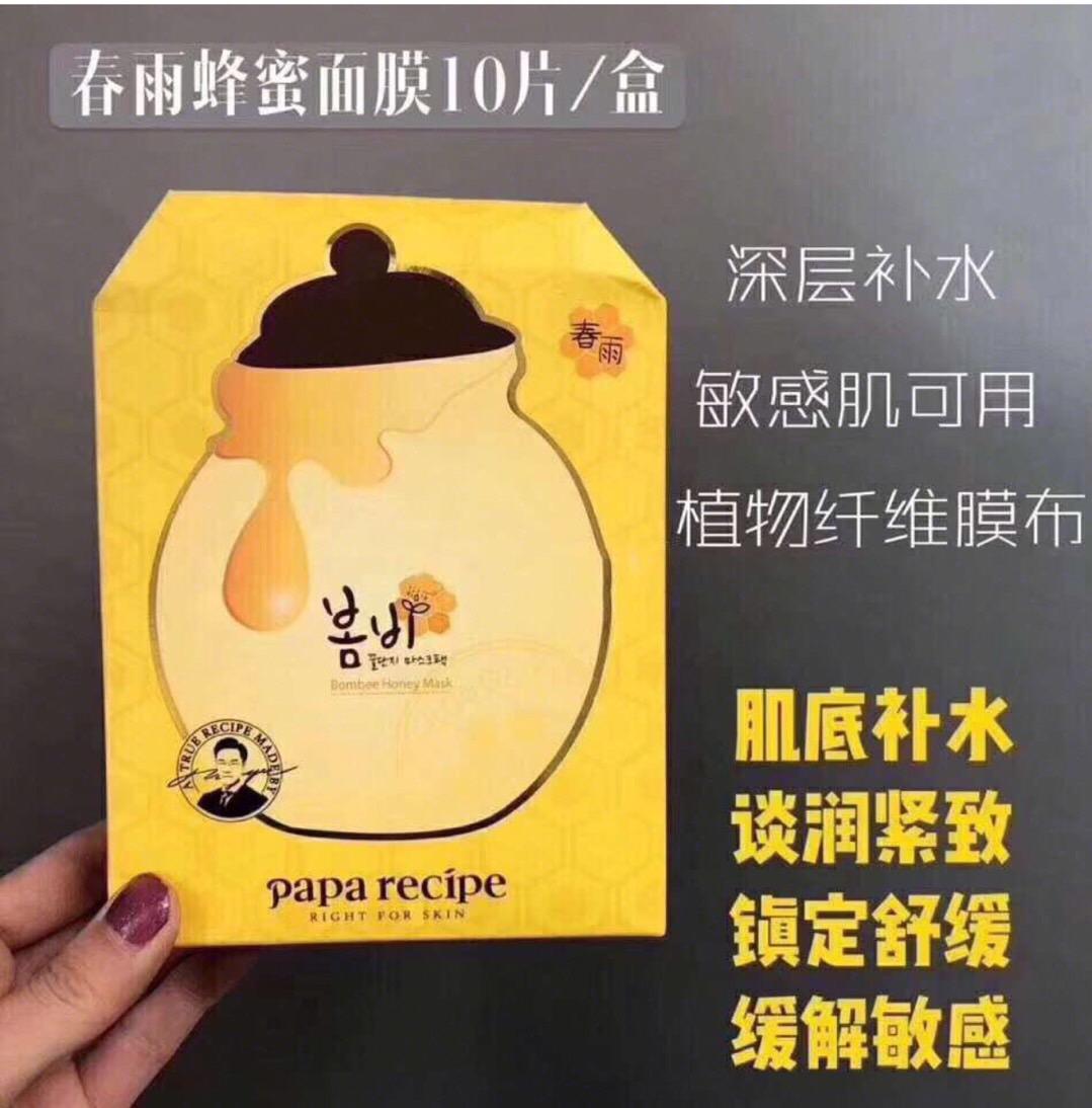 黄色春雨面膜买一送一附送果蔬面膜搭配保湿提亮修复每盒10片图片