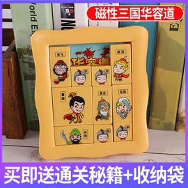 正版三国数字华容道磁性益智开发玩具儿童智力通关解题拼图小学生图片
