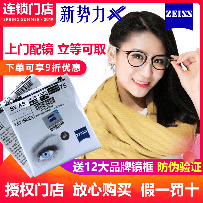Zeiss lenses 1.67 aspheric lotus film drill cubic anti-blue 1.56 myopic lenses with lens price