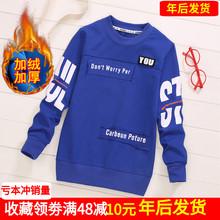 加绒加厚卫衣2019男童冬装长袖T恤 中大童上衣儿童保暖洋气打底衫