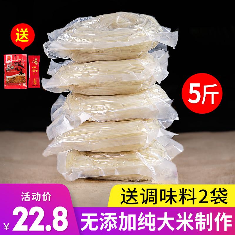5斤 正宗云南米线 阿表哥半干过桥米线袋装速食手工米粉调料特产