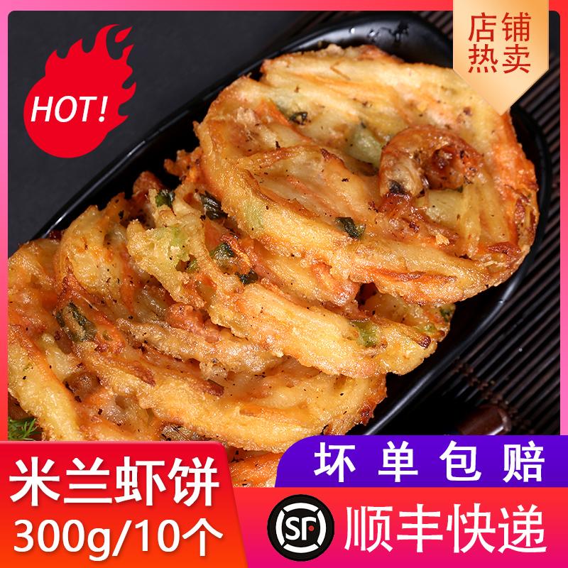 多省顺丰包邮米兰虾饼海鲜蔬菜鲜虾饼油炸半成品小吃300克10片装