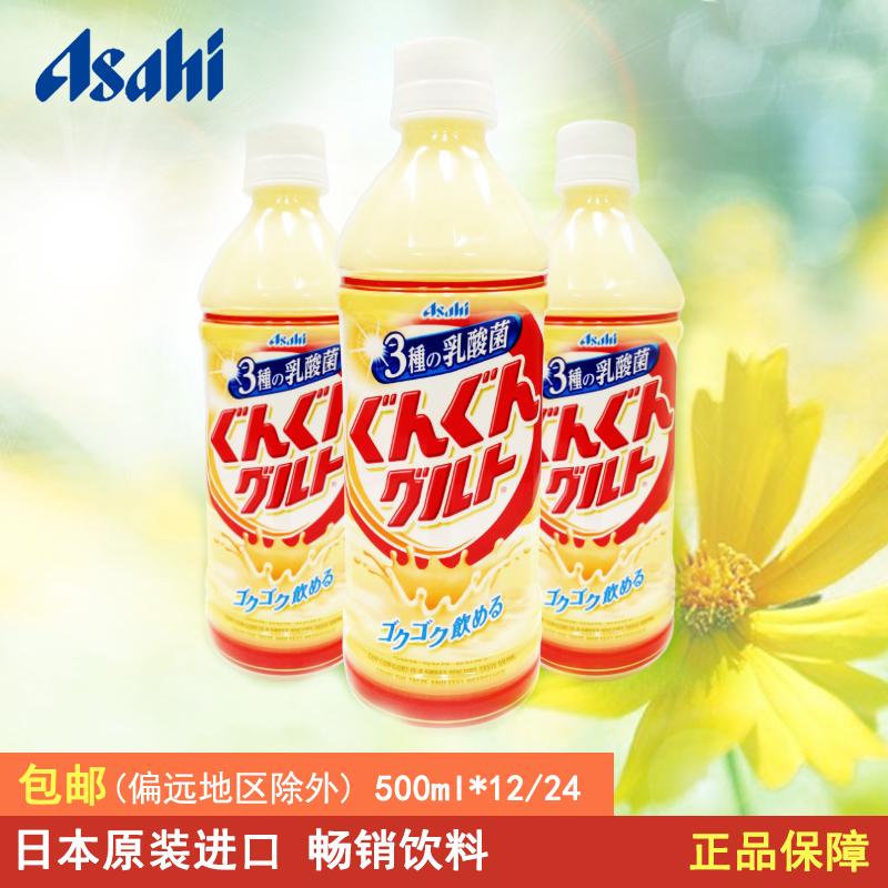 日本进口 朝日 Asahi三种乳酸菌风味饮料 日本乳酸菌饮料 500ml