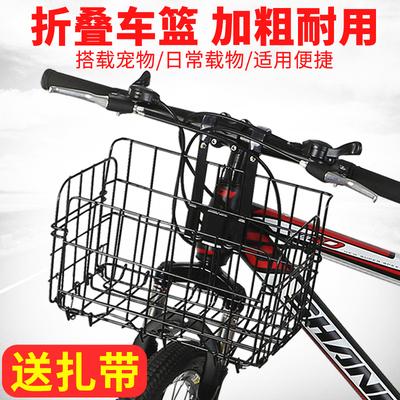 自行车车筐前筐山地车后筐篮子通用单车儿童折叠车篮挂篮配件大全