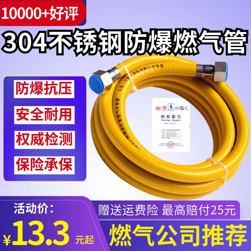 天然气管道波纹管天燃气管不锈钢304家用煤气灶管子高压防爆软管