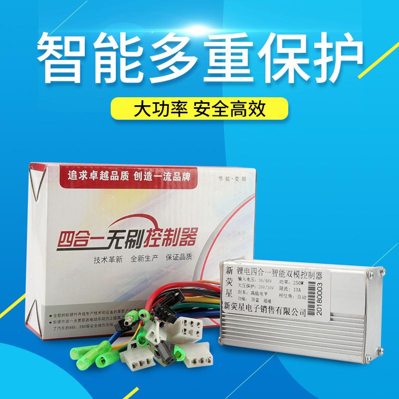 锂电池电动车专用控制器24v36v48V250W350w 无刷智能型双模控制器