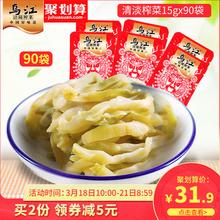 【乌江旗舰店】榨菜丝开味小菜15克*90袋