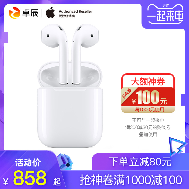 Apple/苹果AirPods2无线蓝牙耳机原装iPhone平板耳机游戏运动耳麦