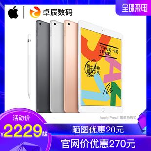【8年老店 原封正品】Apple/苹果 iPad 2019新款 10.2英寸ipad 7代平板电脑苹果平板ipadair升级款支持pencil