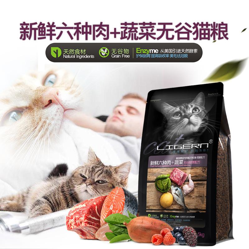 LIGERN新鲜六种肉+果蔬无谷酵素配方全期猫粮1.5kg