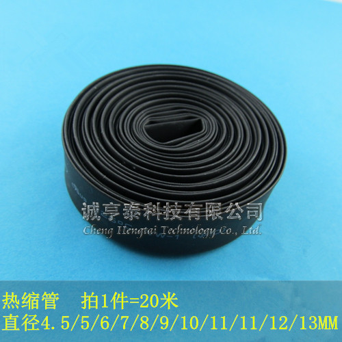 MT heat shrinkable tube black diameter 4.5/5/6/7/8/9/10/11/12/13mm 20m